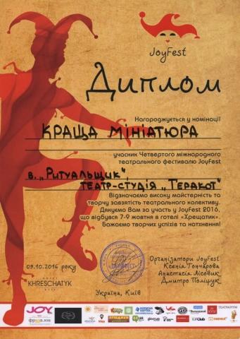 Диплом театра терракот за лучшую миниатюру