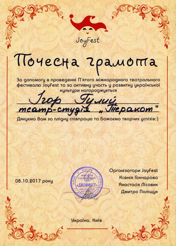 Почесна грамота Ігора Гулого