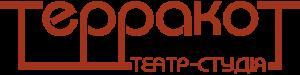 Театр Терракот